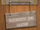 Уникальное фотографию  Качественная циклевка шлифовка ремонт любых полов от частного мастера Дениса 39434882 в Москве