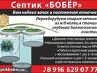 Новое фотографию Продажа квартир септик бобер 39464618 в Лениногорске