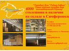Увидеть фотографию  Столешницы от завода Кедр оптом на складе в Симферополе 39474920 в Симферополь