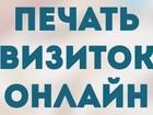 Просмотреть фотографию  Онлайн сервис для самостоятельного составления визиток 39580119 в Москве