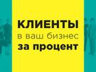 Новое изображение Рекламные и PR-услуги Настрою рекламу БЕСПЛАТНО, За работу возьму небольшой % от чистой прибыли 39614590 в Москве