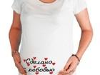 Просмотреть фотографию Спортивная одежда Футболка для беременных Сделано с любовью 39618001 в Москве
