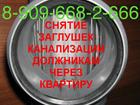 Скачать бесплатно foto  Снять заглушку с канализации, установка анти-заглушки, Москва 39625713 в Москве