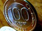 Просмотреть foto  Редкая монета, 100 рублей 1992 год, ММД 39635113 в Москве