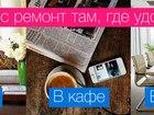 Новое фото  Ремонт iPhone, Samsung на выезде при Вас за 20мин 39719357 в Чебоксарах