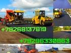 Просмотреть foto  Асфальтирование Узуново, укладка асфальтовой крошки, строительство дорог, ямочный ремонт 39757040 в Москве