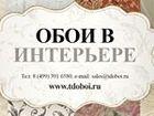 Новое изображение Магазины стройматериалов Купить обои в интернет-магазине в Москве недорого tdoboi, ru 39771767 в Москве