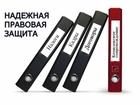 Смотреть foto Юридические услуги Адвокат - Преображенская площадь 39795834 в Москве