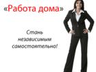 Новое изображение  Удалённая работа со свободным графиком 39800663 в Воронеже