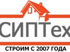 Скачать бесплатно foto  Строительство каркасных домов из СИП панелей, 39843467 в Москве