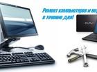 Смотреть фотографию  Ремонт компьютеров и ноутбуков, 39849342 в Москве