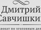 Новое изображение  Юрист по гражданским делам в Москве 39907212 в Москве