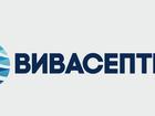 Свежее фото  Автономная канализация, Компания «Вивасептик» 39938947 в Москве
