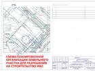 Свежее foto  СПОЗУ для ИЖС, Схема планировочной организации земельного участка с гарантией утверждения, Сроки от 1 дня! 40024765 в Екатеринбурге