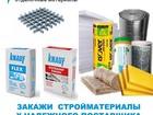 Скачать бесплатно foto Строительство домов Купи потолок Грильято 50х50, дизайнерский, 40106227 в Москве