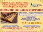 Просмотреть foto  Самая крупная оптовая база мебельных пиломатериалов ТД Родная гавань предлагает ЛДСП 40323676 в Симферополь