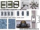 Смотреть фото Электрика (оборудование) Штамповка металлоизделий на прессах-автоматах, Сандер Электроникс, 40451471 в Москве