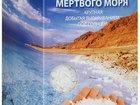 Скачать бесплатно фото Соль Соль пищевая Средиземноморская морская крупная помол №2 900г 40661971 в Москве