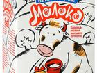 Скачать бесплатно foto Молоко Молоко Белый город ультрапастеризованное 3,2%, 1л 40667092 в Москве