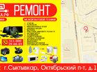 Увидеть фото  Ремонт ноутбуков, компьютеров и электроники 41392663 в Сыктывкаре