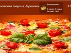 Свежее фотографию  Доставка домашней пиццы бесплатно! 41568038 в Москве