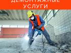 Просмотреть foto Разное Демонтаж, Бригады для демонтажа 43339103 в Москве