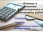 Скачать изображение  Бухгалтерские услуги, Бухгалтерские услуги, 43597519 в Москве