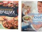 Свежее фото Книги Кулинария и поварское дело в новых книгах из домашней библиотеки 43680621 в Москве