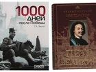 Новое foto Книги первый русский император Петр 1 и 1000 дней после Победы 43681085 в Москве