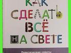 Скачать изображение Книги Практические советы бывалых людей в новых книгах 43686916 в Москве