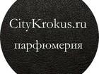 Смотреть изображение  Интернет-магазин элитной парфюмерии 43901426 в Уфе