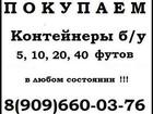 Скачать фото  Покупка контейнеров б/у металлических 43987602 в Москве