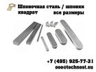 Свежее изображение Услуги детективов Шпоночный материал, шпоносная сталь, шпонки 44880508 в Москве