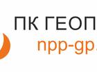Скачать бесплатно фотографию Другие строительные услуги Литейное производство ПК ГЕОПРОМ, 45084716 в Москве