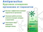 Скачать бесплатно foto Товары для здоровья Antiparasitus - избавьтесь от папиллом и бородавок раз и навсегда! 45186640 в Москве