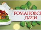 Скачать фото Агентства недвижимости «Романовские дачи» - коттеджный поселок эконом-класса в Подмосковье 46603912 в Москве
