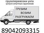 Смотреть фотографию  Грузоперевозки,опытные грузчики 50692646 в Ухте