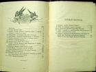 Скачать фото  Раритет, Жизнь Пресвятой Девы Богородицы, 1911 год, 51382226 в Москве