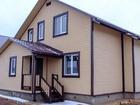 Скачать бесплатно фотографию  Продажа дома киевское шоссе крайний к лесу с газом Воробьи Машково 51534937 в Москве