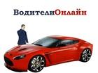 Скачать бесплатно foto  Услуга трезвый водитель, подменный водитель 51549772 в Москве