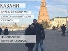 Уникальное фотографию  Авторские экскурсии в Казань 52243226 в Казани
