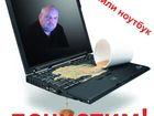 Увидеть foto Ремонт компьютеров, ноутбуков, планшетов Вызов компьютерного мастера на дом, Москва! 52317275 в Москве
