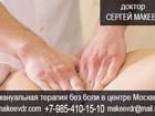 Скачать бесплатно foto  Лечение боли в шейном отделе позвоночника 52863694 в Москве
