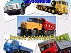 Скачать бесплатно изображение  Запчасти и агрегаты для МАЗ, Краз, зил, 53351743 в Москве