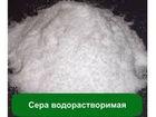 Просмотреть foto  Сера водорастворимая, 10 грамм 54060897 в Москве