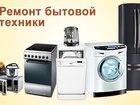 Увидеть изображение  Ремонт бытовой техники в Москве и Московской области 55037281 в Москве