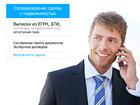 Увидеть фото Поиск партнеров по бизнесу Практическая помощь в вопросах с недвижимостью, 56912180 в Москве