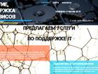 Увидеть фото Компьютерные услуги Администратор сети, IT поддержка 60975500 в Москве