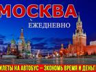 Просмотреть изображение Разное Пассажирские перевозки Москва-Горловка 62408828 в Москве
