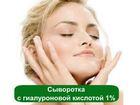 Скачать бесплатно foto  Сыворотка с гиалуроновой кислотой 1%, 1 литр 62458259 в Москве
